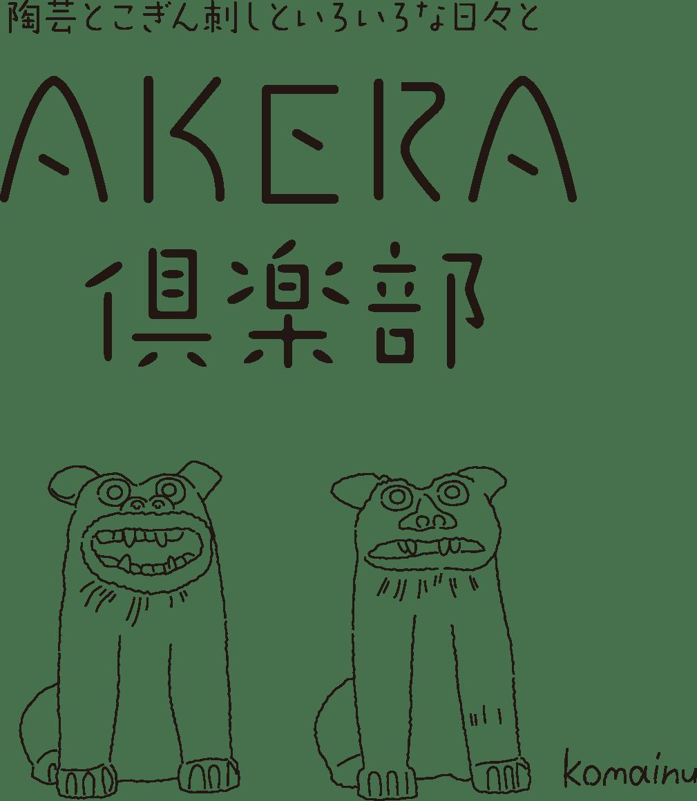 AKERA倶楽部